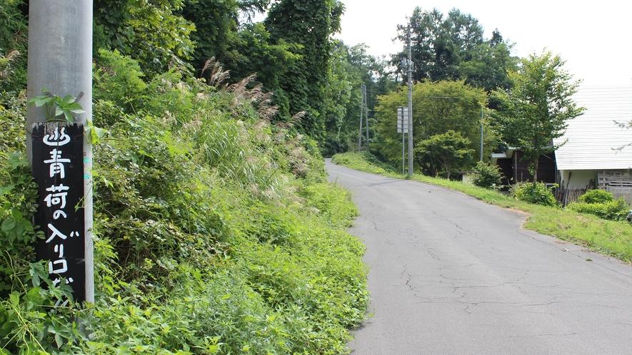 *ここから約6kmの山道。※冬季期間は通行止め