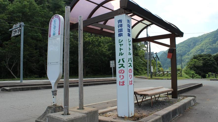 """*【道の駅""""虹の湖""""】シャトルバス停留所"""