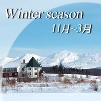 *冬の風景/すっぽりと雪に覆われた丘陵地帯と十勝岳連峰を一望できるロケーション。