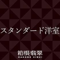 【スタンダード洋室】