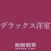 【デラックス洋室】