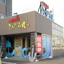 ◆こんぴら丸◆ ホテル併設!地産地消にこだわる海鮮レストラン♪