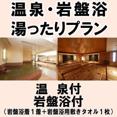 【洋室限定】湯った〜りプラン ▼温泉・岩盤浴付・素泊り▲