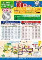 100円バス時刻表