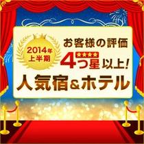 2014年上半期【4つ星以上人気宿】