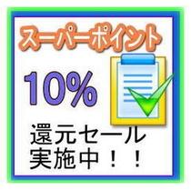 楽天スーパーポイントがなんと 10倍 に!!