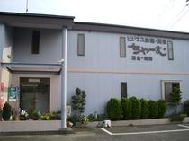 民宿茶夢 本館 の外観