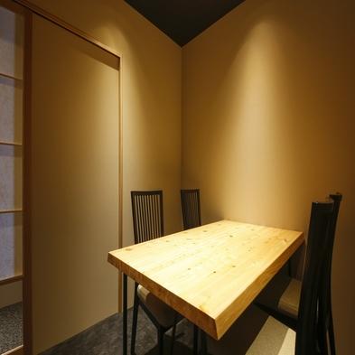 【露天風呂付】1日1組限定(月楽)料理人が目の前で振る舞う旬の懐石料理…お食事は個室の食事処をご用意