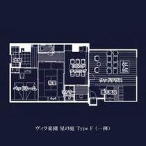 【全室専有露天風呂付】ヴィラ楽園 星の庭 Type F (一例)