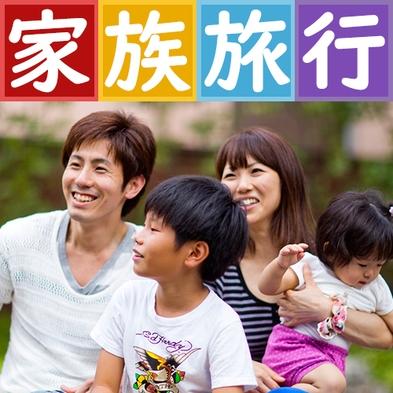■ファミリープラン■家族で楽しむ名古屋旅★小学生のお子様半額♪添い寝のお子様無料♪駐車場無料♪