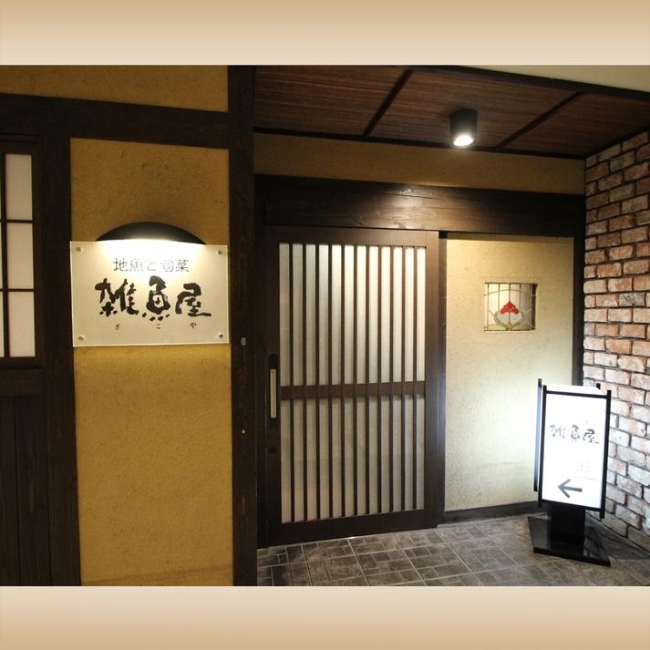 2号館1階『雑魚屋』