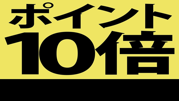 【夏旅セール】☆らくらくGET☆楽天ポイント10倍プラン