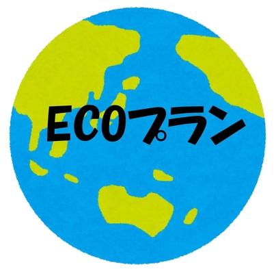 【連泊】ECO連泊プラン♪