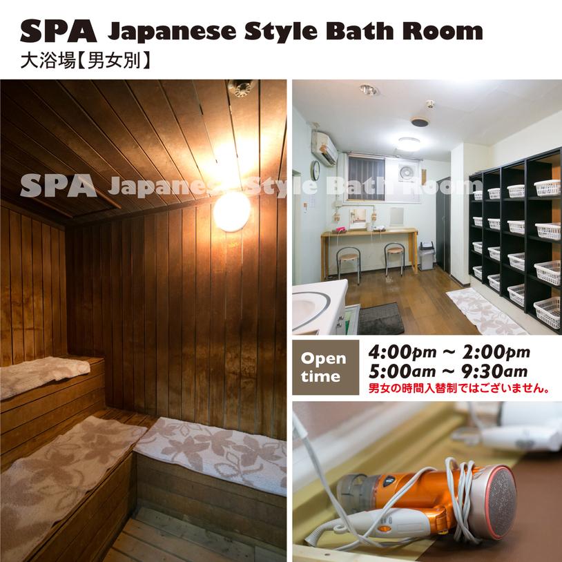 大浴場(サウナ付) Japanese public bath with sauna