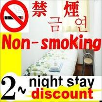 禁煙連泊看板