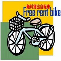 free rent bike 無料貸出自転車