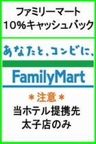 ファミリーマート太子店