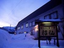 夕暮れの当館冬景色