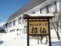 冬景色の当館(3:2)