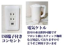 USB端子付きコンセント(Android,Iphone,Fomaケーブル貸出しあります)&電気ケトル