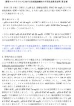 【帯広畜産大学】新型コロナウイルスに対する次亜塩素酸水の不活化効果を証明 第 2 報  ①