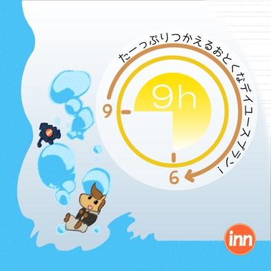【デイユース】★テレワーク応援★9:00〜18:00最大9時間滞在OK!
