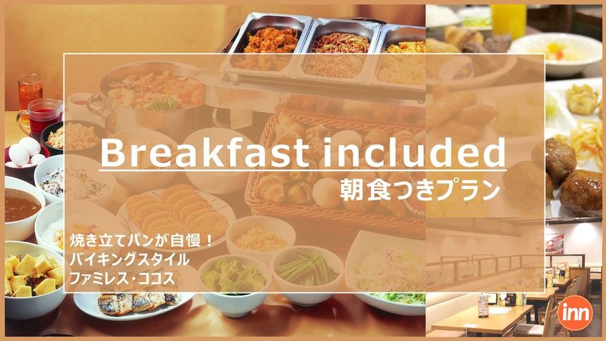 朝食つきプラン♪