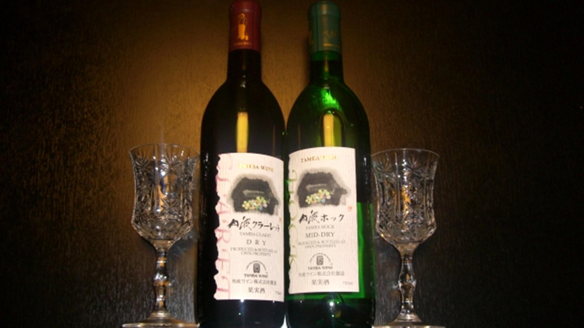 *【飲料】丹波ワインを是非とも味わってみてはいかがですか?