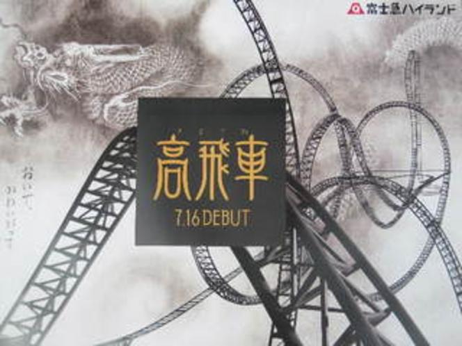 『高飛車』2011.7.16 DEBUT