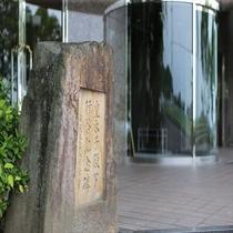 皇太子殿下記念碑
