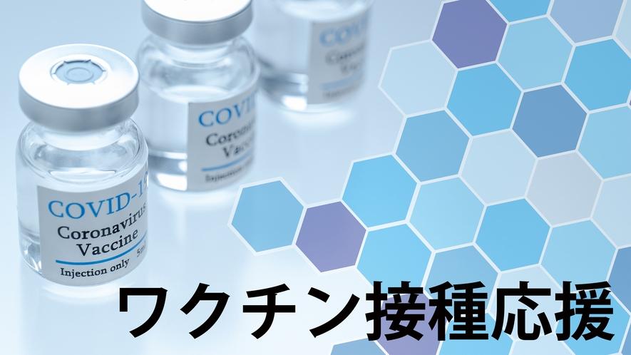 【日帰り】ワクチン接種プランタイトル +500円で宿泊可能