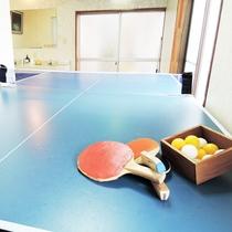 *卓球台/温泉と言えば定番の卓球!空いていればご自由にご利用いただけます。