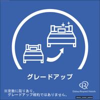 【テレワーク応援!】 8時〜20時まで最大12時間滞在可能! 〜ミネラルウォーター付〜