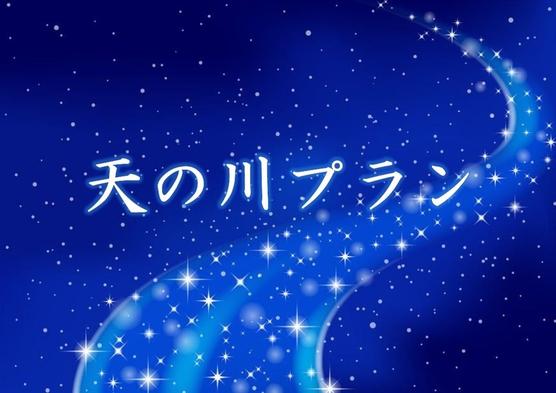 【期間限定】【朝食付】天の川プラン!