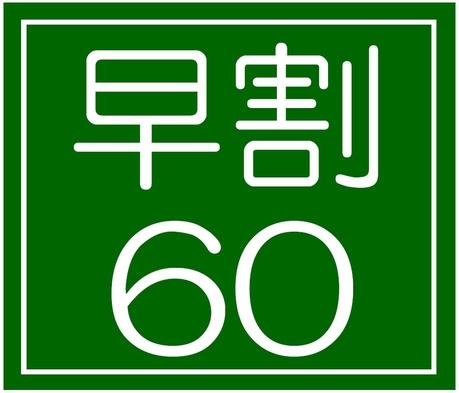 【60日早割】朝食付!60日早割プラン さき楽