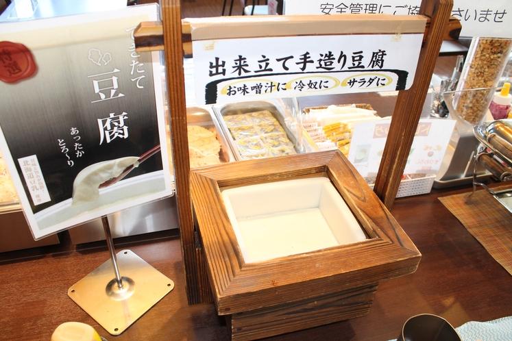 名物!毎朝手作り出来たて豆腐