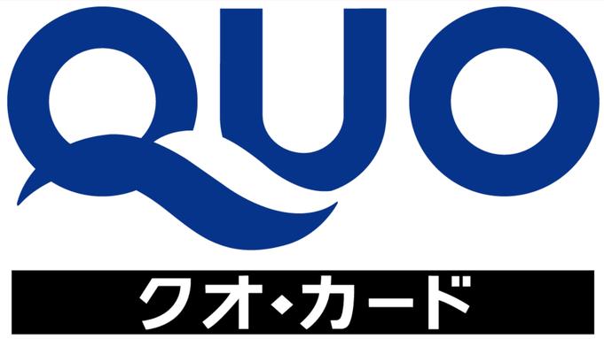 【QUOカード】1000円分付★スマートなビジネスマンのあなたに♪朝食付き