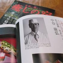 *当館《中谷料理長》が全国日本調理技能士連合会  会長賞を受賞致しました!