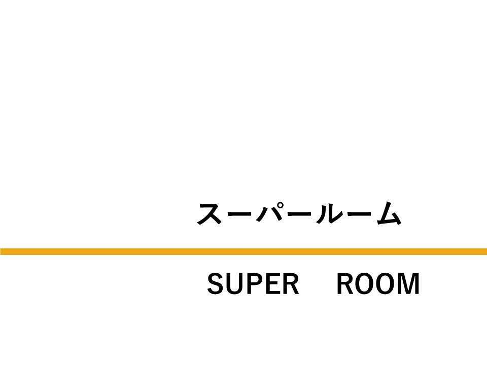 スーパールーム(150cmベッド+シングルロフトベッド)