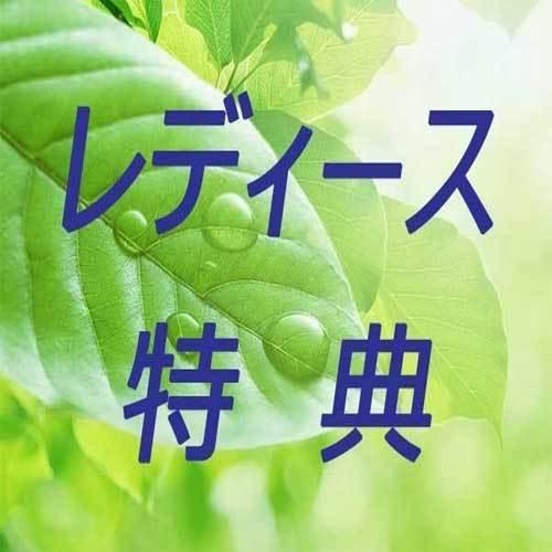 レディース特典【ロゴ】