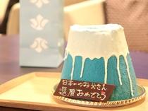 日本一たいせつな人への思いを富士山ケーキに込めて。