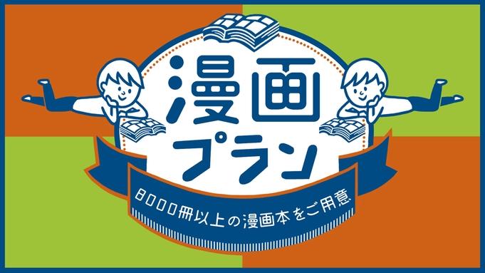 【素泊まり】秋の夜長☆滞在中漫画読むプラン