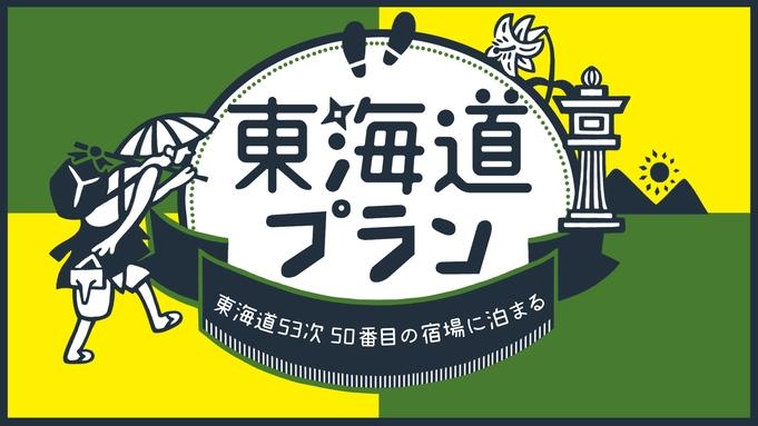 【素泊まり】東海道歩きプラン