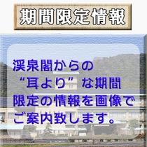 ◆期間限定情報をお知らせ◆