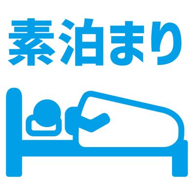 【クオカード500円付=素泊まり】 お部屋タイプおまかせプラン