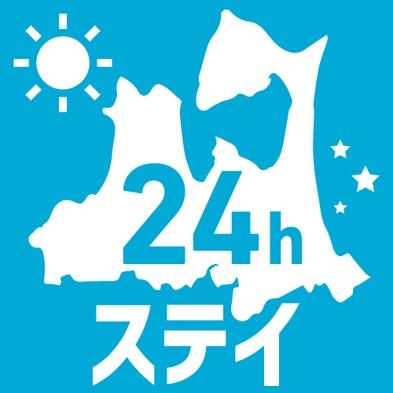 【素泊まり】 24時間ステイプラン=14時IN〜14時OUT