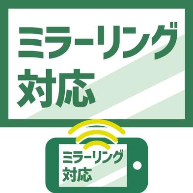 【クオカード1000円付=素泊まり】 お部屋タイプおまかせプラン