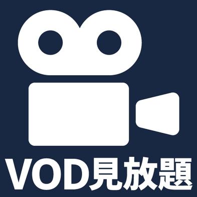【VOD見放題】【素泊まり】 お部屋タイプおまかせプラン(禁煙・喫煙)