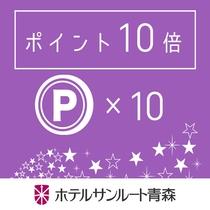 【楽天ポイント★★10倍★★プラン】