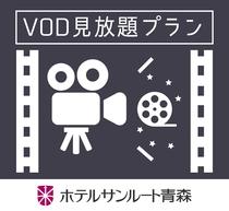 【VOD見放題プラン】